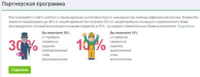 Cashbox партнерская программа.