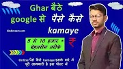 घर बैठे गूगल से online पैसे कैसे कमाए।5 से 10 हजार । google se paise kaise kamaye