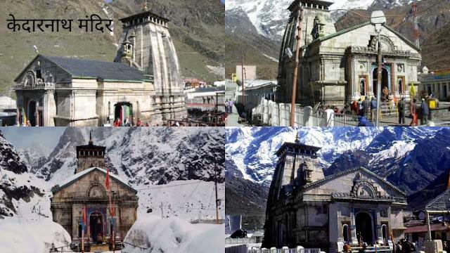 केदारनाथ मंदिर - एक न उमगलेल कोडं | Kedarnath Mandir