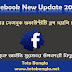facebook update I ID Disable সমস্যার সমাধান করুন-টোটোবাংলা