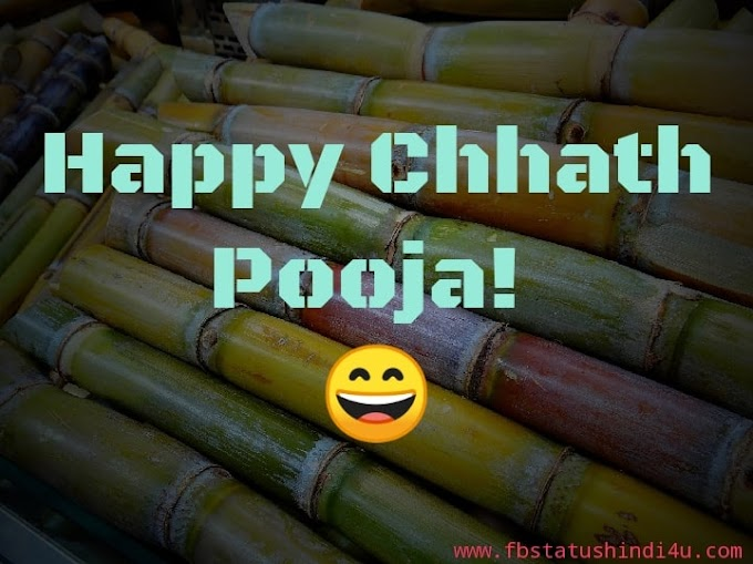 20+ Chhath Puja Image HD Download 2020 || Puja Vidhi and Mantra