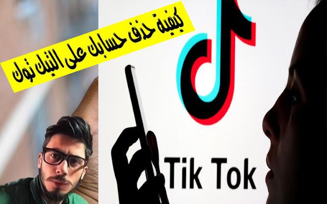 كيفية حذف حساب تيك توك TikTok الخاص بك من خلال جهاز الأندرويد الخاص بك ؟
