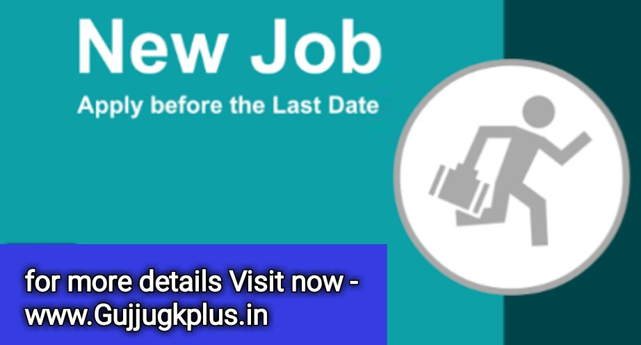 Kutiyana Nagarpalika Recruitment 2021