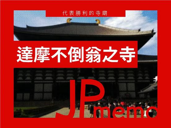 019-japanese-temple-katsuouji-日本勝運的代表勝尾寺