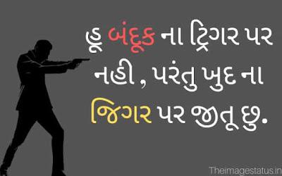 Attitude status in Gujarati Boys