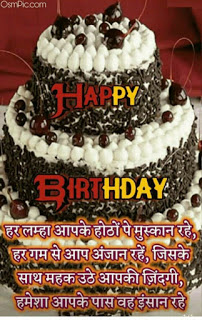 Super Birthday Cake Images With Hindi Wish Download Birthday Cake Images Personalised Birthday Cards Veneteletsinfo