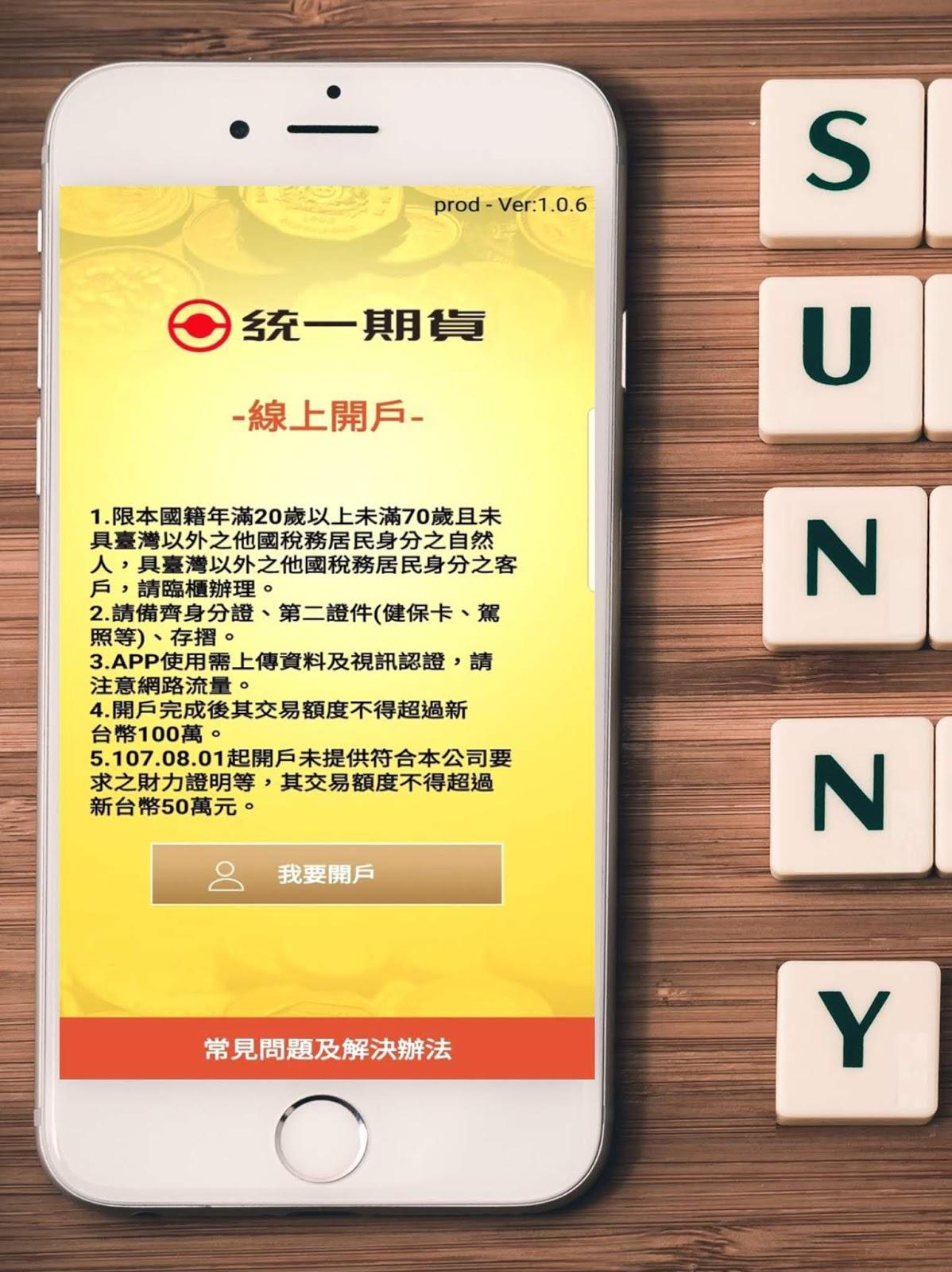 如何線上開戶?「統一期貨e開戶」,使用手機APP,即可完成期貨開戶 - 統一期貨 詹晴如 Sunny
