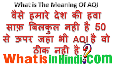 What is the meaning of AQI in Hindi