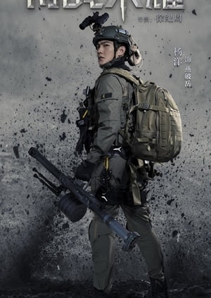 China Special Forces Poster