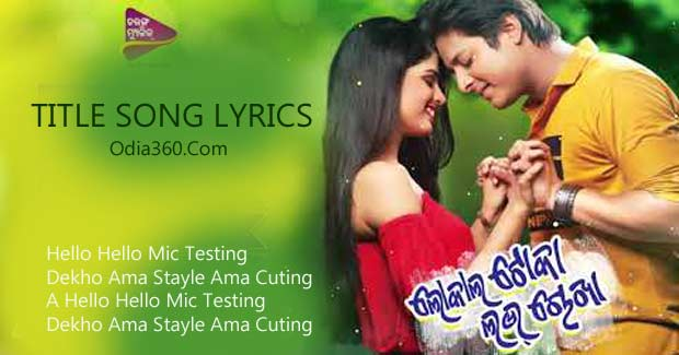 Local Toka Love Chokha Title Song Lyrics