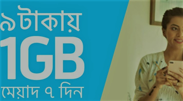 GP MB Offer 2019 .gp internet offer grameenphone internet offer