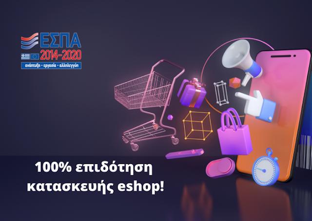Μεγάλη ευκαιρία: Νέο ΕΣΠΑ με επιδότηση 100% για κατασκευή eshop!