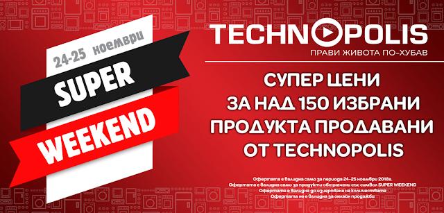 ТЕХНОПОЛИС   SUPER Weekend   от 22-25.11