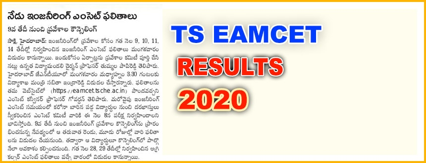 'TS_Eamcet_Results_2020'