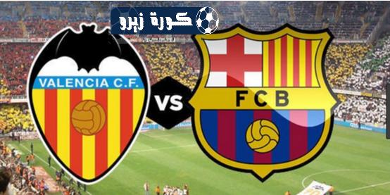 يلا شوت مباشر | مشاهدة مباراة برشلونة وفالنسيا بث مباشر اون لاين اليوم 25-5-2019 نهائي كأس ملك إسبانيا