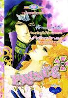 ขายการ์ตูน Prince เล่ม 33
