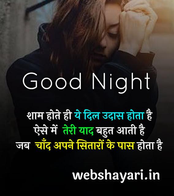 dard bhare good night status image