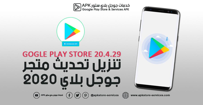 تحديث متجر بلاي 2020 - تنزيل بلاي ستور Google Play Store 20.4.29 أخر إصدار