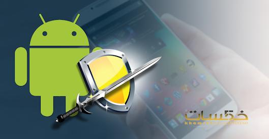 افضل 5 تطبيقات حماية لهواتف الاندرويد 2021