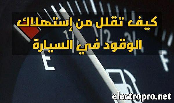 كيف تقلل من إستهلاك الوقود في السيارة
