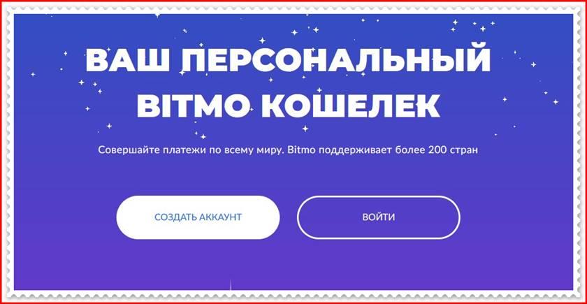 Мошеннический кошелек bitmo.ru — отзывы, развод!