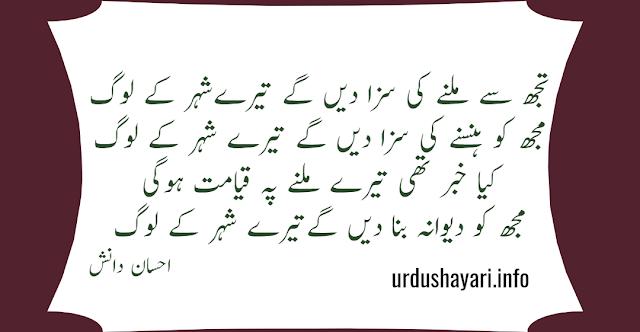 Tuj se Milnay Ki Saza Dein Gay Ehsaan danish beautiful urdu poetry two line for status
