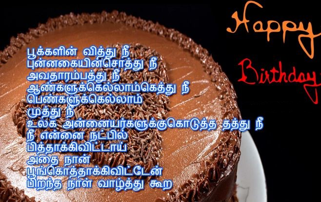 Themilk Happy Birthday Kavithai Tamil Image May god bless you with wonderful times ahead. happy birthday kavithai tamil image