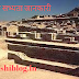 क्या सिंधु घाटी सभ्यता सिंधु घाटी सभ्यता महाभारत काल में मौजूद था और सिंधु घाटी सभ्यता की पूरी जानकारी