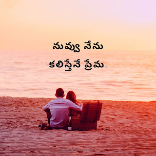 love quotes for her in Telugu