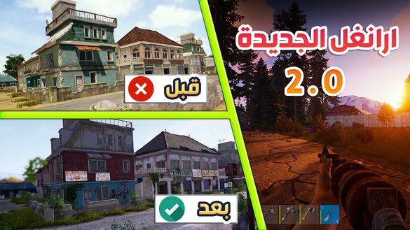 تحديث خريطة ارانغل الجديدة !! لعبة سرفايفل جديدة واقعية | Erangel 2.0