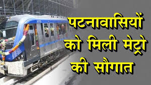 Patna Metro Recruitment 2019: Apply Online for project Manager and Chief Engineer Posts