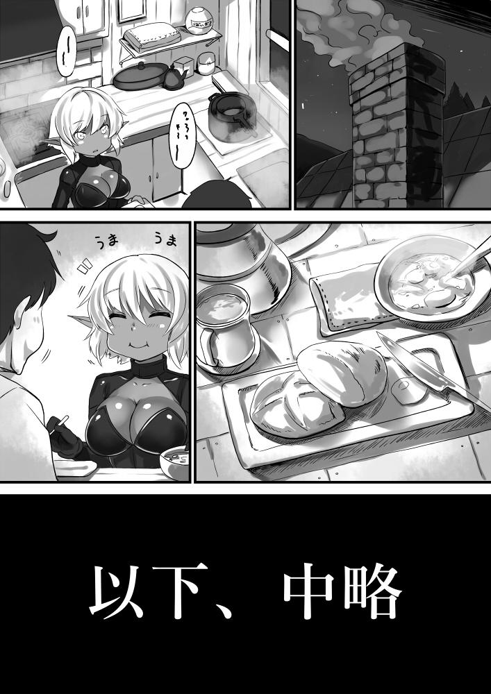 Hình ảnh 4 in Life With Dark Elf-chan