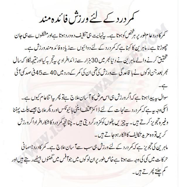 kamar dard ka ilaj in urdu