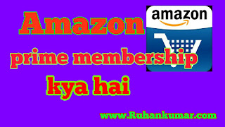 Amazon prime membership kya hai fayda in hindi jankari
