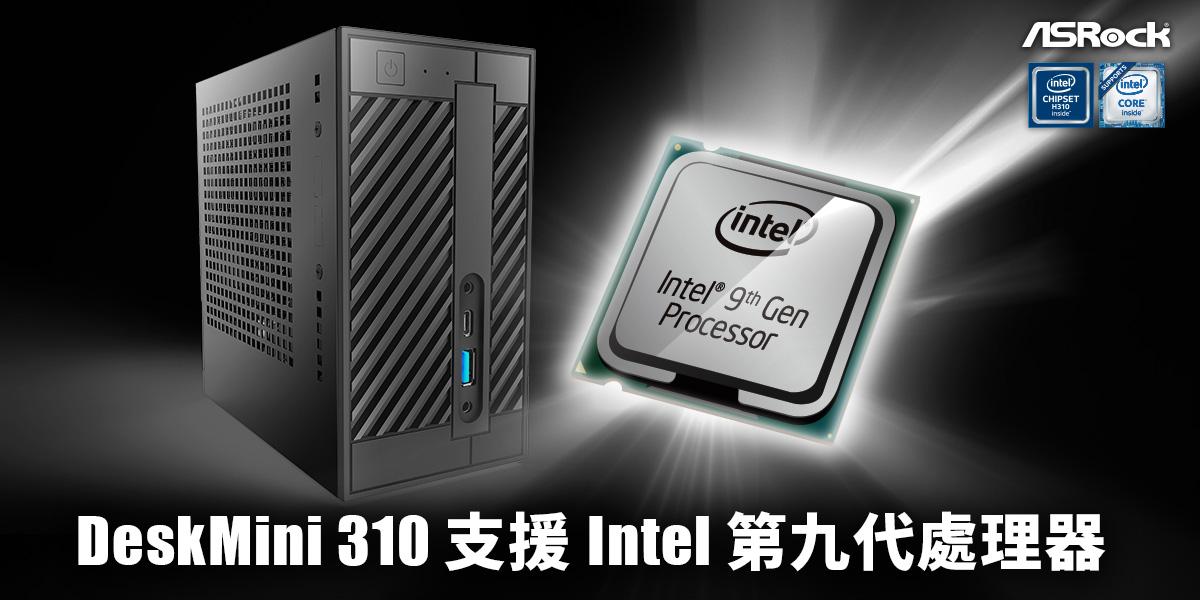 華擎科技宣布捷元公司及威健實業成為 DeskMini 系列臺灣總代理