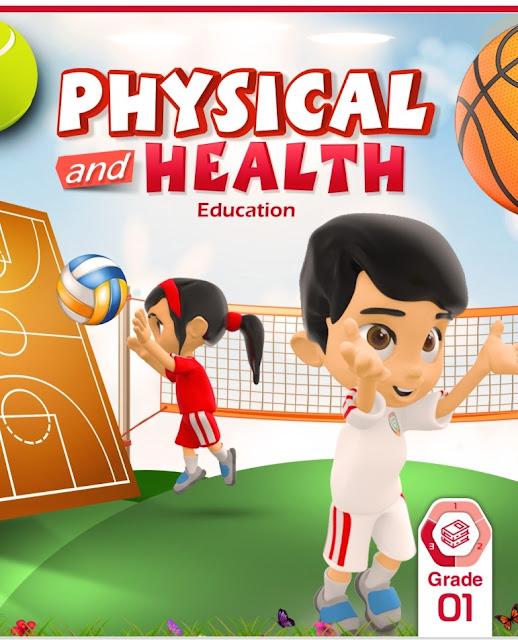 كتاب التربية البدنية والصحية للصف الاول الفصل الثالث 2019-2020