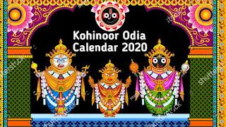 Odia Calendar 2020