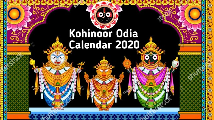 New Kohinoor Odia Calendar 2020, Download Oriya Calendar For Free