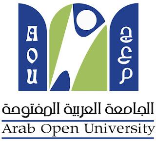 معلومات عن الجامعة العربية المفتوحة Arab Open University
