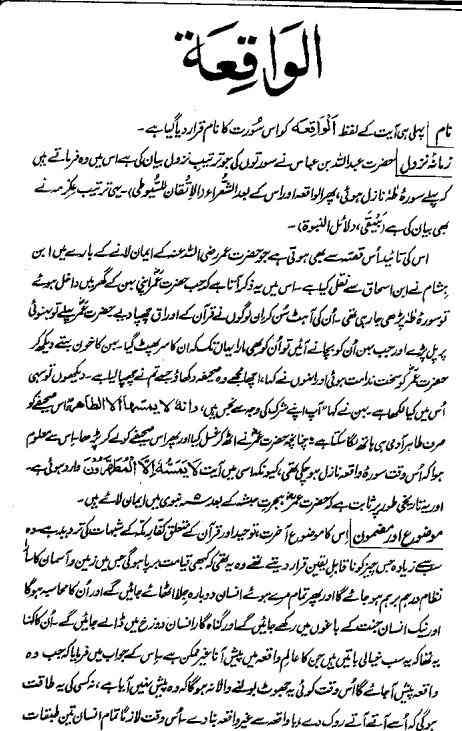 Surah Waqiah Urdu Taseer