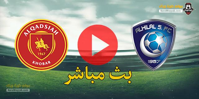 نتيجة مباراة الهلال والقادسية اليوم 20 مارس 2021 في الدوري السعودي
