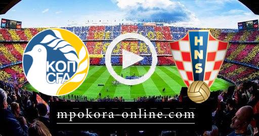 مشاهدة مباراة كرواتيا وقبرص بث مباشر كورة اون لاين 27-03-2021 تصفيات كأس العالم