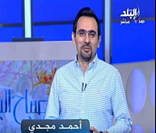 برنامج صباح البلد حلقة الأربعاء 9-8-2017  مع أحمد مجدي ورشا مجدي