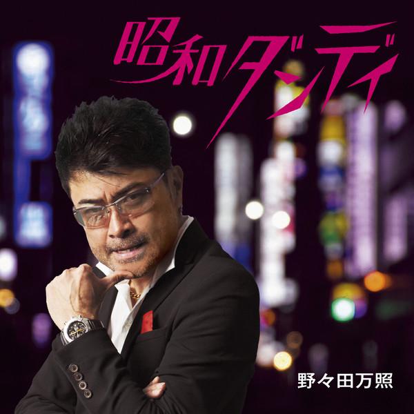 [Album] 野々田万照 – 昭和ダンディ (2016.04.20/MP3/RAR)