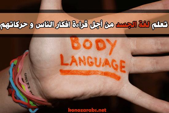 بالصور : تعلم لغة الجسد من أجل قراءة افكار الناس و حركاتهم