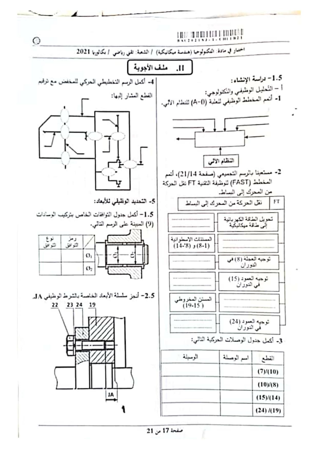 موضوع الهندسة الميكانيكية بكالوريا 2021 شعبة تقني رياضي