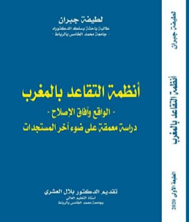 كتاب أنظمة التقاعد بالمغرب - الواقع وآفاق الإصلاح - دراسة معمقة على ضوء آخر المستجدات   تحميل pdf غير متوفر حاليا
