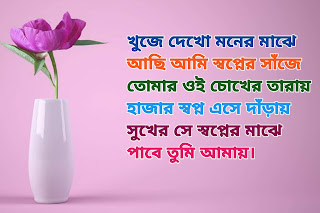 Bengali romantic shayari