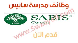 """وظائف مدرسة سابيس في اﻹمارات لعدة تخصصات """"sabis"""""""