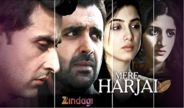 Mere Harjai Zindagi TV serial wiki, Full Star-Cast and crew, Promos, story, Timings, TRP Rating, actress Character Name, Photo, wallpaper